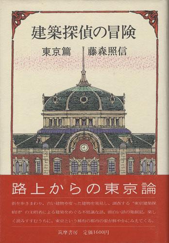 建築探偵の冒険 東京篇