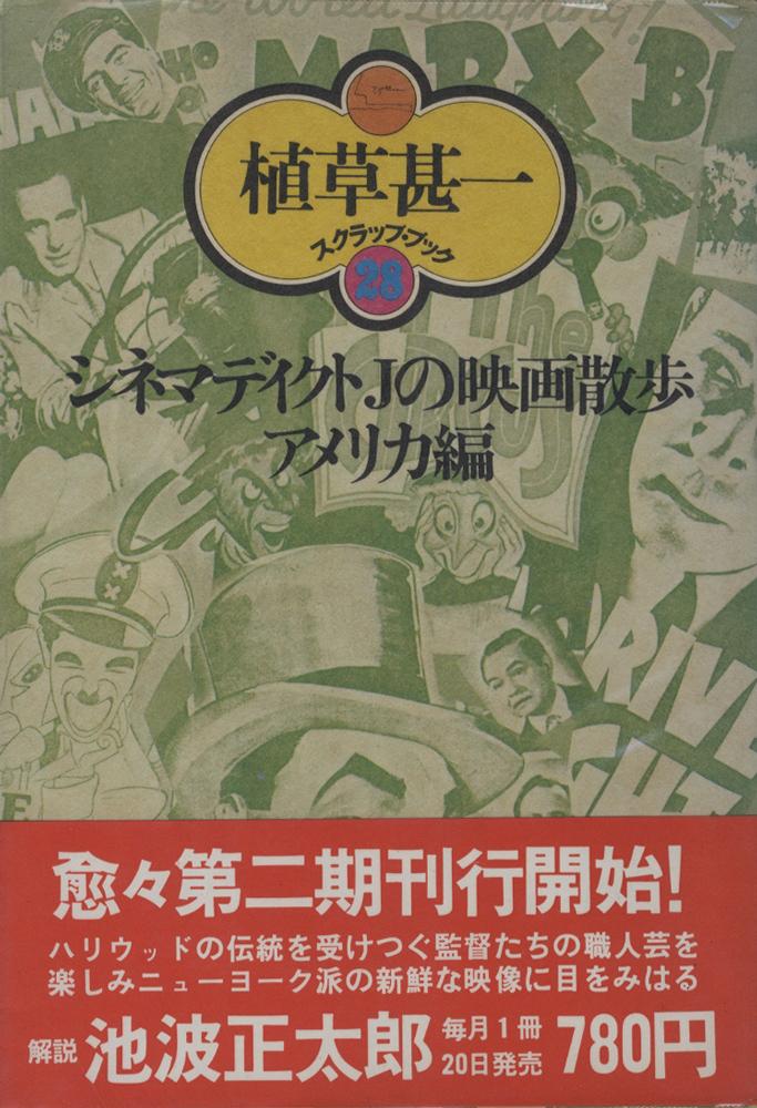 シネマディクトJの映画散歩 アメリカ編