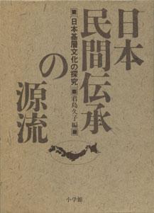 日本民間伝承の源流 日本基層文化の探求