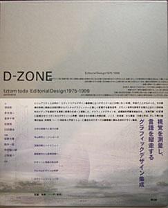 D-ZONE エディトリアルデザイン1975-1999