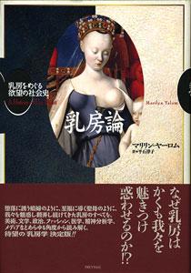乳房論 乳房をめぐる欲望の社会史[image1]