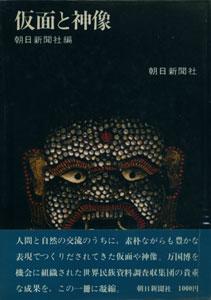 仮面と神像