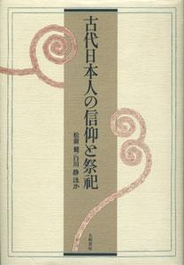 古代日本人の信仰と祭祀