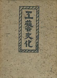 工藝文化[image1]