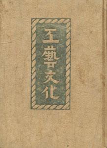 工藝文化[image2]