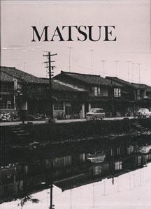 松江 一九六〇年[image1]