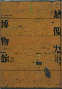 想像力博物館 IMAGINARY MUSEUM Official Guide Book