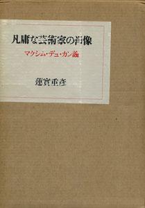 凡庸な芸術家の肖像 マクシム・デュ・カン論 [image1]