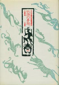 桃源の夢想 古代中国の反劇場都市[image1]