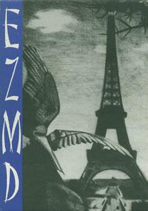 E.Z.M.D. イー・ジー・エム・ディー(普及版)[image1]