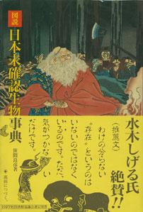 図説・日本未確認生物事典[image1]