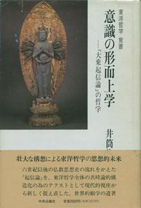 意識の形而上学 『大乗起信論』の哲学/東洋哲学覚書