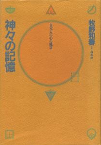 神々の記憶 日本人の心の風景