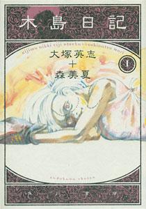 木島日記 1・2・3