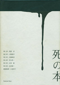 死の本 The Book of Death[image1]