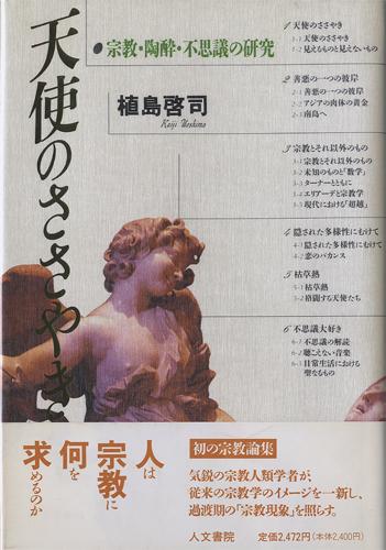 天使のささやき 宗教・陶酔・不思議の研究[image1]