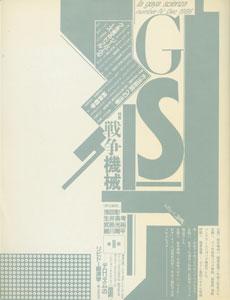季刊GS la gaya scieza たのしい知識 / 第二期 Vol.4 Dec 1986[image1]
