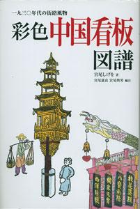 彩色中国看板図譜 一九三〇年代の街路風物