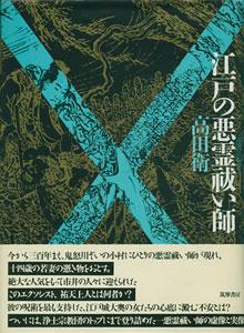 江戸の悪霊祓い師(エクソシスト)