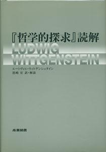『哲学的探究』読解[image1]