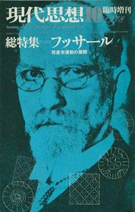 現代思想 十月臨時増刊号/vol.6-13[image1]