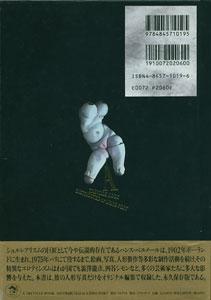 ザ・ドール ハンス・ベルメール人形写真集[image2]