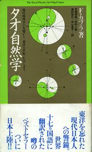 タオ自然学 現代物理学の先端から「東洋の世紀」が始まる