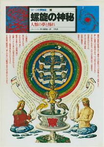 螺旋の神秘 人類の夢と恐れ[image1]