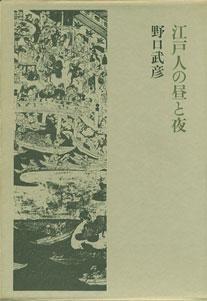 江戸人の昼と夜[image1]