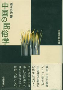 中国の民俗学[image1]