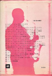 モダン・ジャズの世界[image2]