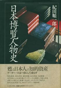 日本博覧人物史 データベースの黎明