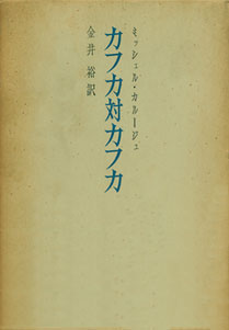 カフカ対カフカ[image1]