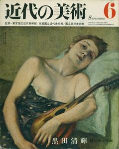 近代の美術 第6号