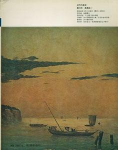 近代の美術 第24号[image2]