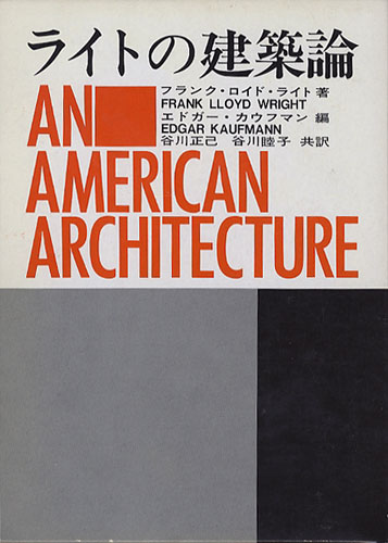 ライトの建築論 AN AMERICAN ARCHITECTURE