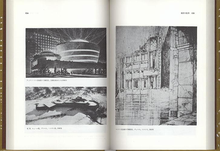 ライトの建築論 AN AMERICAN ARCHITECTURE[image3]