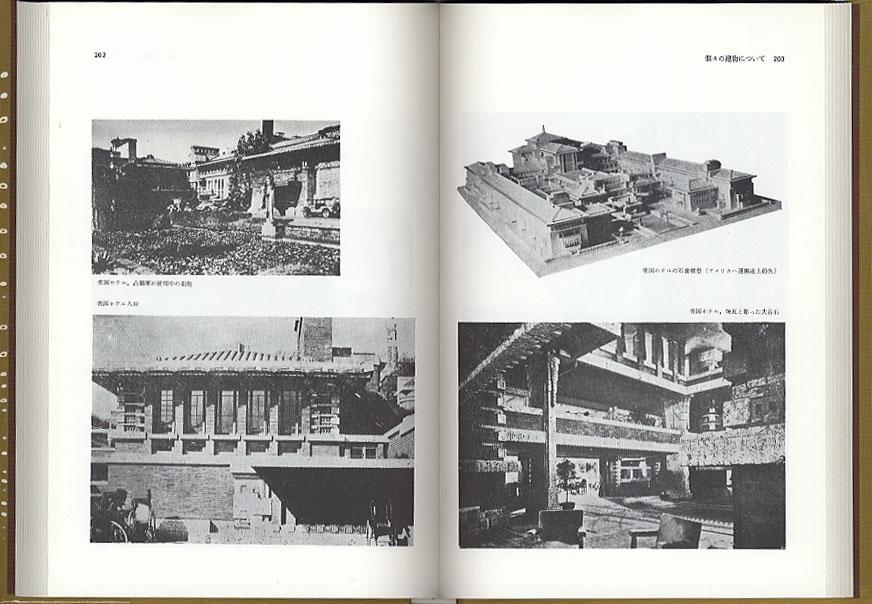 ライトの建築論 AN AMERICAN ARCHITECTURE[image4]