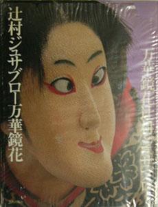 辻村ジュサブロー万華鏡花
