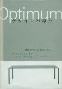 デザインの原形 optimum