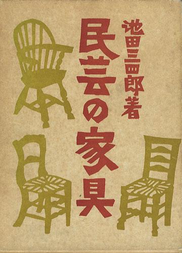 民芸の家具[image1]