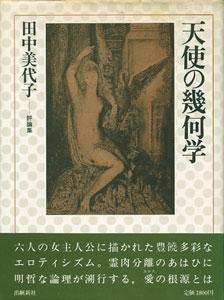 天使の幾何学 田中美代子・評論集