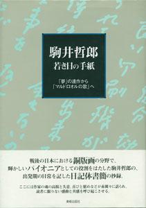 駒井哲郎 若き日の手紙 「夢」の連作から「マルドロオルの歌」へ[image1]