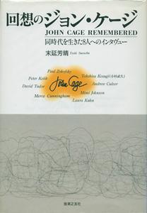 回想のジョン・ケージ 同時代を生きた8人へのインタヴュー