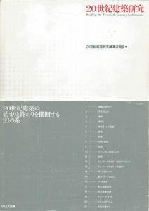 20世紀建築研究 10+1別冊[image1]