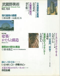 武蔵野美術 Musashino Art University Press/NO.103