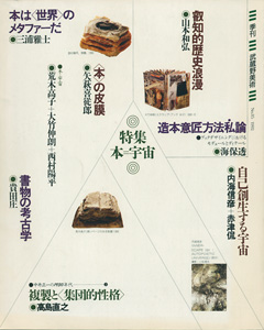 武蔵野美術 Musashino Art University Press/NO.85