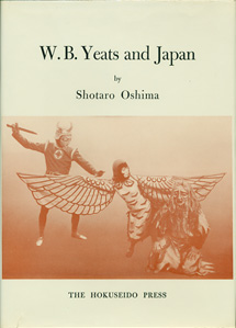Yeats and Japan イェイッと日本[image2]