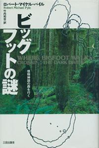 ビッグフットの謎 怪物神話の森を行く