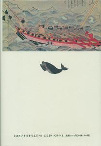 鯨と捕鯨の文化史[image2]